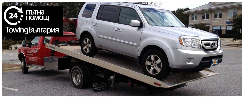 Пътна помощ TowingBG – превозване на катастрофирали автомобили, бусове, джипове и други МПС